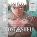 Ghost In The Shell ( Original Soundtrack )